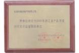 浙江省产品质量创优单位