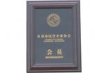 乐清市民营企业协会会员